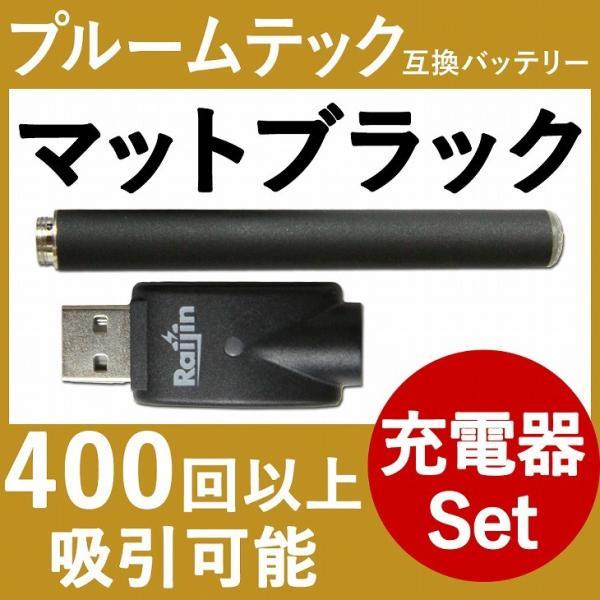 プルームテック 互換バッテリー Ploom TECH USB充電器セット 電子タバコ|siytagiya-protage