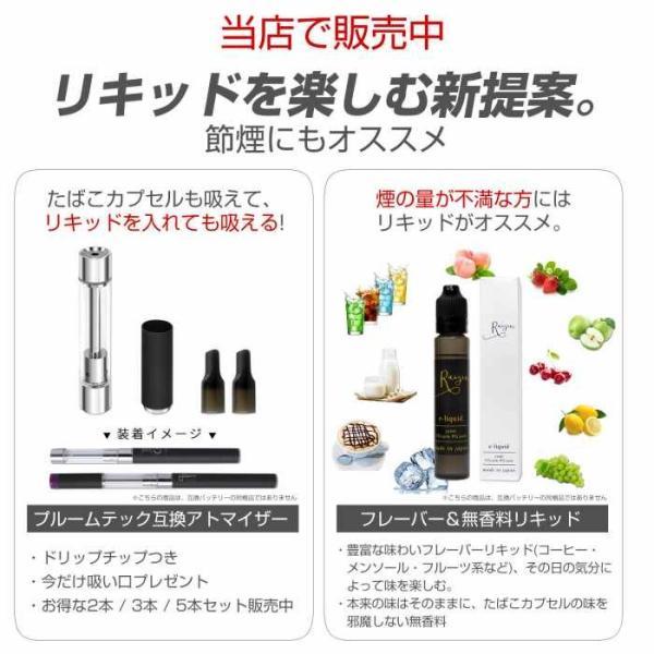 プルームテック バッテリー 2本セット 大容量 320mAh ploom tech プルームテック タバコ 互換バッテリー 互換 電子タバコ 本体 爆煙 VAPE 禁煙 節煙|siytagiya-protage|08