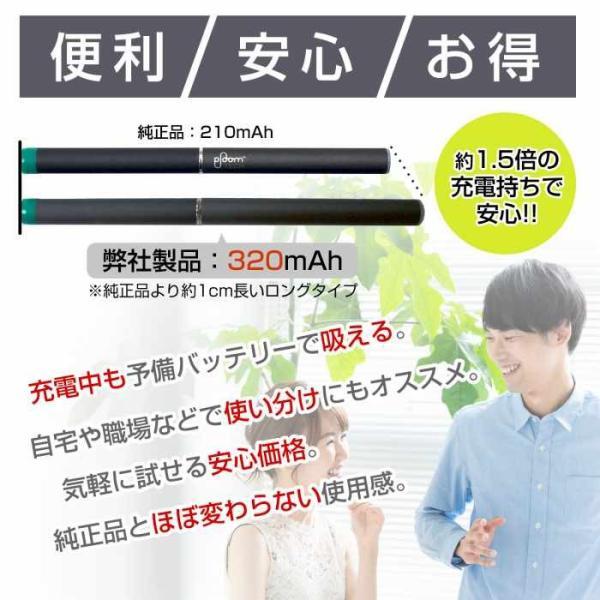 プルームテック 互換バッテリー Ploom TECH USB充電器セット 電子タバコ|siytagiya-protage|05
