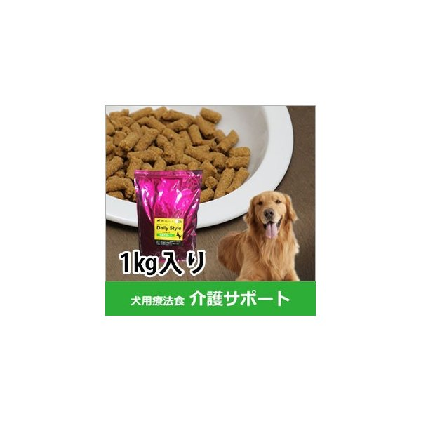 介護サポート ドッグフード 犬用療法食 1kg 獣医師開発 鹿肉ドッグフード ベニソン 犬