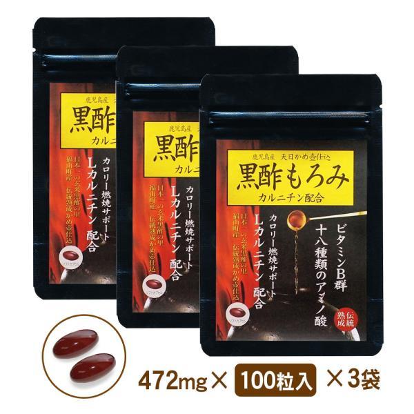 黒酢 サプリメント サプリ 黒酢もろみ カルニチン配合 エゴマ油 燃焼系ダイエット(約3カ月分)