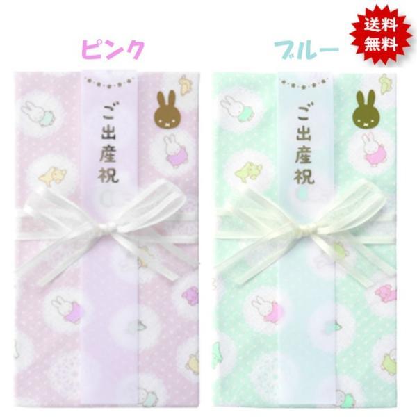 ご祝儀袋 ミッフィー ガーゼハンカチ金封 ピンク/ブルー ご出産祝い お祝い 赤ちゃん