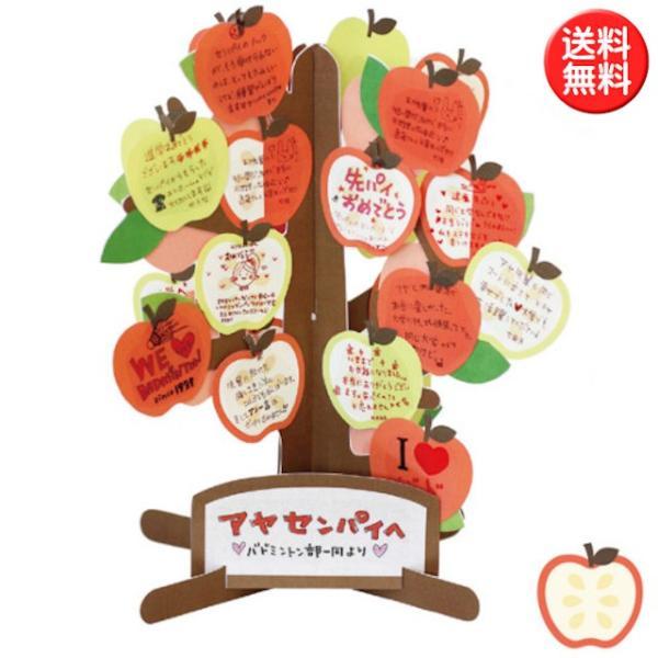 寄せ書き色紙 メッセージツリー色紙 AR0819103 リンゴ レッド 30人まで