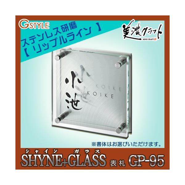 表札 ガラス ネームプレート 美濃クラフト  【SHYNE+GLASS シャイン+ガラス GP-95】|sjg-f|02