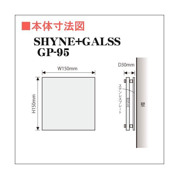 表札 ガラス ネームプレート 美濃クラフト  【SHYNE+GLASS シャイン+ガラス GP-95】|sjg-f|03
