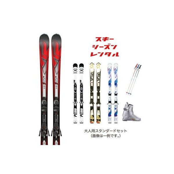 スキーシーズンレンタル【 B 大人用 スタンダードセット 】|ski-azumino