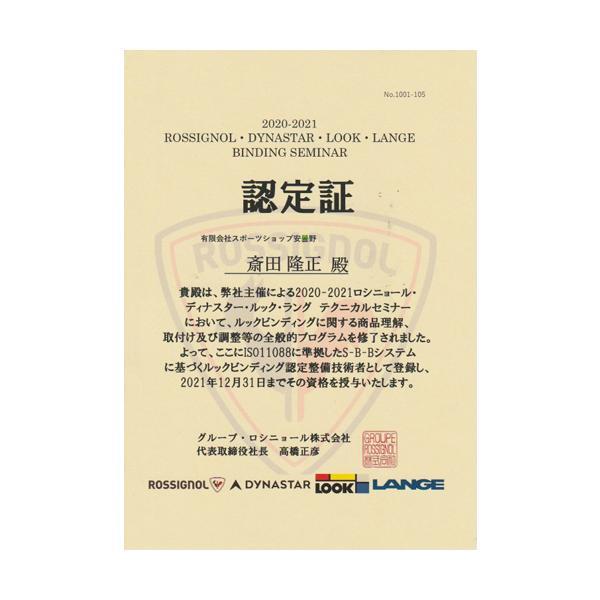 スキーシーズンレンタル【 B 大人用 スタンダードセット 】|ski-azumino|05