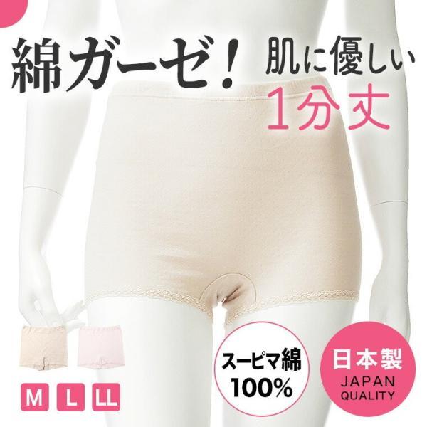 綿ガーゼボクサーショーツ1分丈インナーレディース年間深ばき肌に優しいスーピマ綿100%母の日2021
