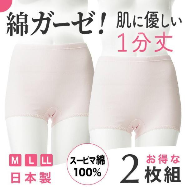綿ガーゼボクサーショーツ2枚セット1分丈インナーレディース年間深ばき肌に優しいスーピマ綿100%母の日2021