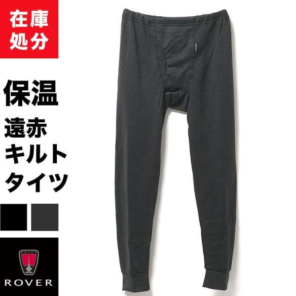 在庫処分 ROVER キルト タイツ 遠赤 メンズ 秋冬 ズボン下 ももひき ブランド 防寒 あったか 綿混 アウトレット