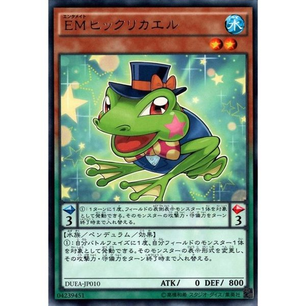 EMヒックリカエル 【R】_|skip-y