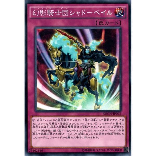 幻影騎士団シャドーベイル 【N】_|skip-y