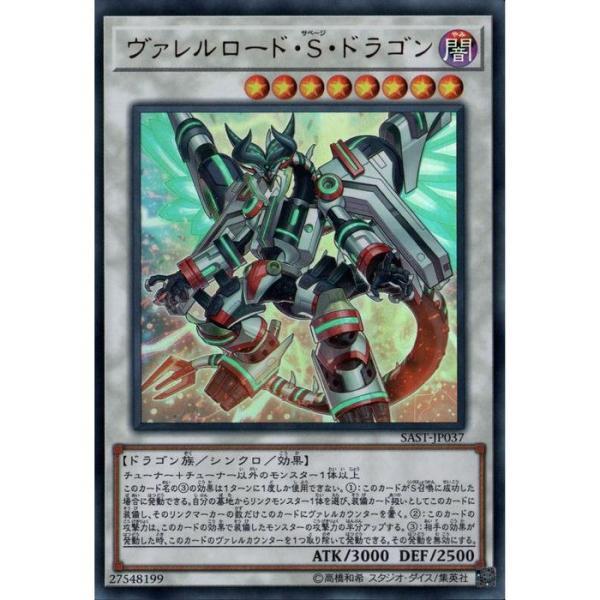 ヴァレルロード・S・ドラゴン 【UR】_ skip-y
