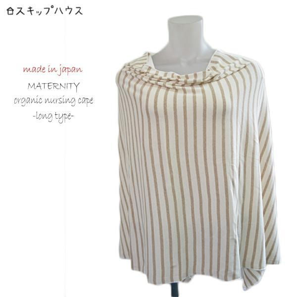 オーガニックコットン 日本製 授乳ケープ (ロング) RM-5008 スキップハウス