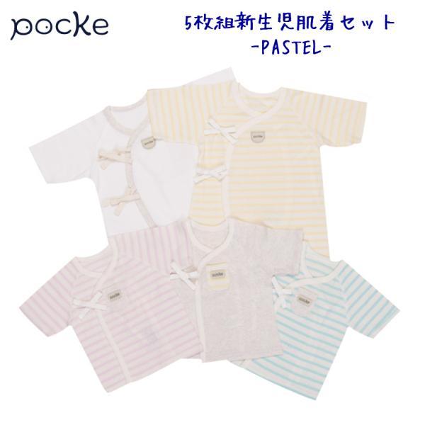 新生児 肌着 セットベビー pocke 5枚組 パステルカラー RP-014 1点までメール便可