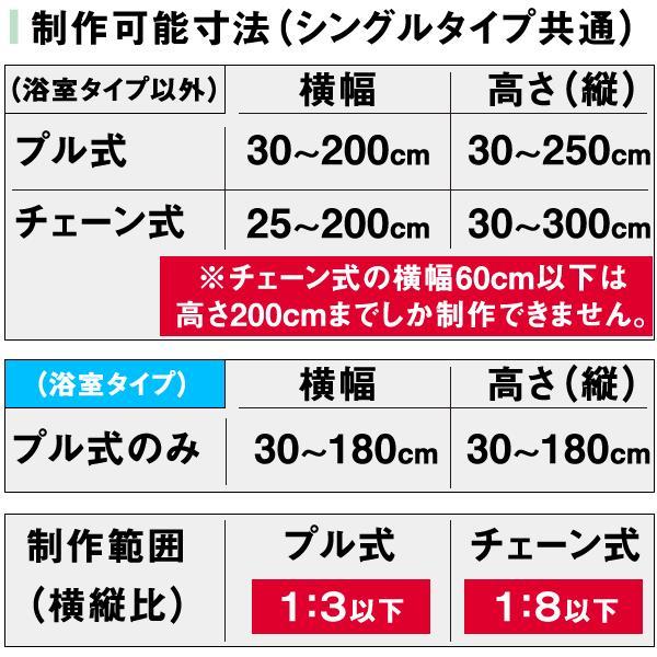 ロールスクリーン TASTE シースルー(レースカーテンのような透け感) 横幅41〜60cm × 高さ181〜200cm  オーダー メイド 立川機工製|skipskip|07