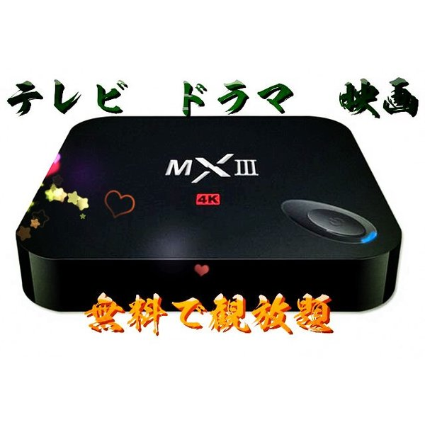 【在庫あり】MXIII TV BOX、クアッドコアAmlogic S802搭載、アンドロイドテレビボックス 2G+8G H265 4K 3D 、WiFi対応 HDMI、アプリ多数導入済み|sktnm|03