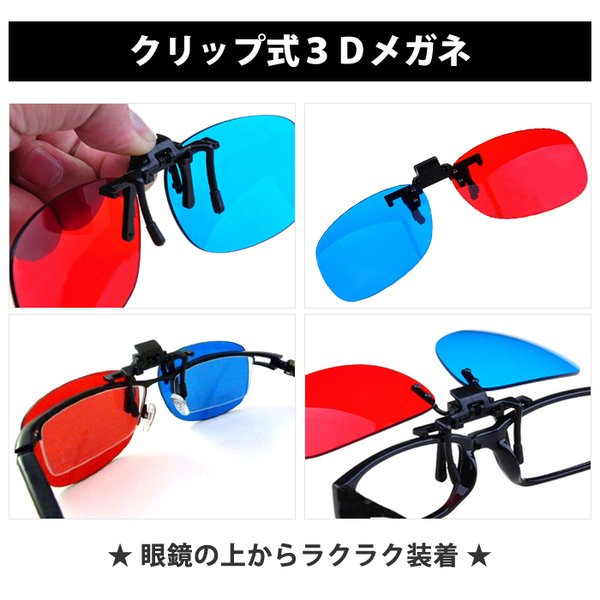 クリップ式 3D メガネ グラス 眼鏡の上からラクラク装着 アナグリフ めがね