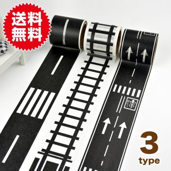 同種3個セット 貼って遊べる マスキングテープ マステ ミニカー 道路 線路 キッズ DIY