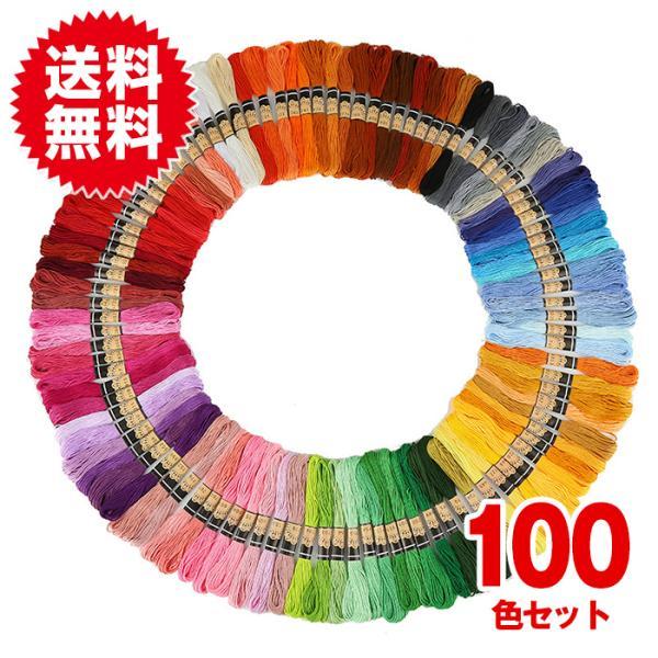 刺繍糸 100色 セット クロスステッチ お名前 ボタン付け カラフル 刺しゅう 手芸 パッチワーク 手作り ハンドメイド
