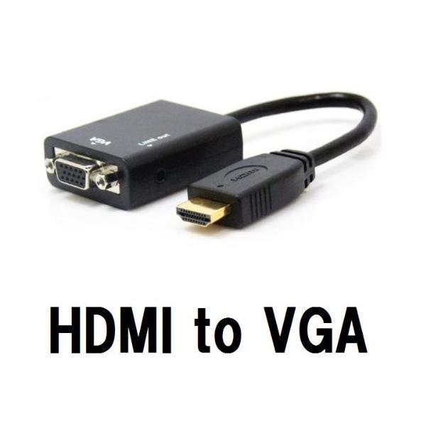 【メール便  送料無料】HDMI to VGA アダプター|sky-sky