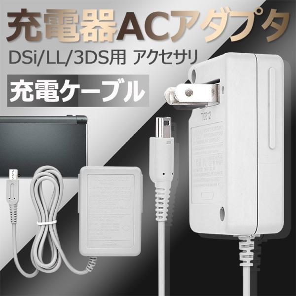 ニンテンドー DSi/LL/3DS用 充電器 ACアダプタ 任天堂(ニンテンドー) DSi・DSiLL対応 アクセサリ AC アダプター 充電ケーブル|sky-sky