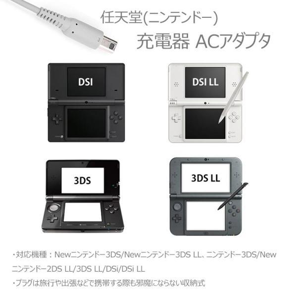 ニンテンドー DSi/LL/3DS用 充電器 ACアダプタ 任天堂(ニンテンドー) DSi・DSiLL対応 アクセサリ AC アダプター 充電ケーブル|sky-sky|02