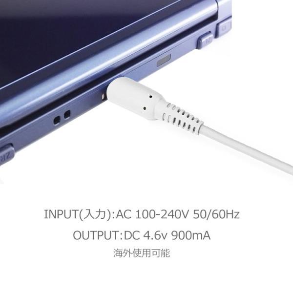 ニンテンドー DSi/LL/3DS用 充電器 ACアダプタ 任天堂(ニンテンドー) DSi・DSiLL対応 アクセサリ AC アダプター 充電ケーブル|sky-sky|04