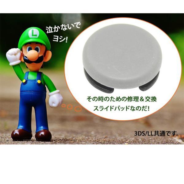【メール便 送料無料】3DS/LL共通 アナログスティック(スライドパッド)  アナログスティック修理用 パーツ交換 グリップキャップ(1個)|sky-sky|03