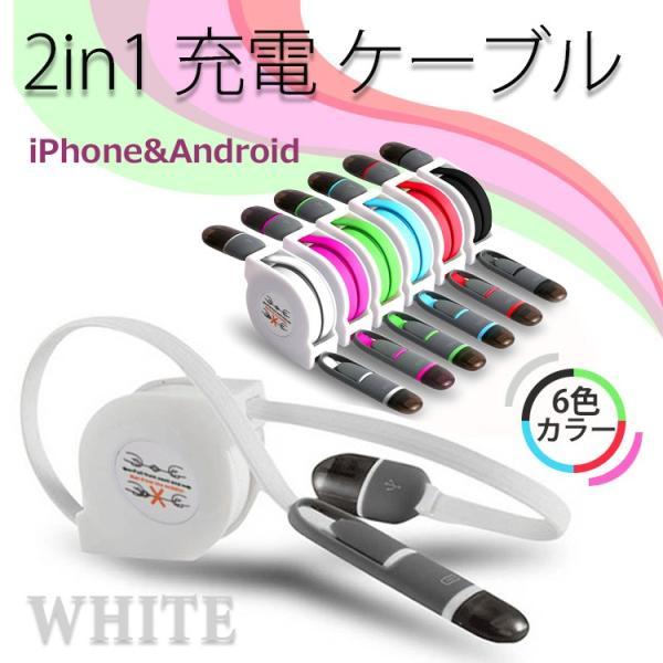 【メール便送料無料】iphone スマホ ケーブル 2in1 ケーブル iPhoneとAndriod 急速充電|sky-sky|02