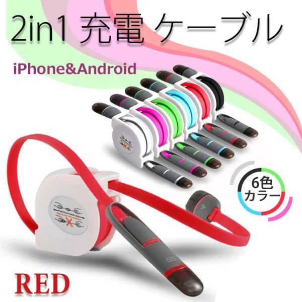 【メール便送料無料】iphone スマホ ケーブル 2in1 ケーブル iPhoneとAndriod 急速充電|sky-sky|03
