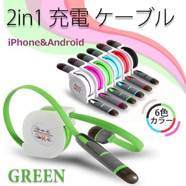 【メール便送料無料】iphone スマホ ケーブル 2in1 ケーブル iPhoneとAndriod 急速充電|sky-sky|04