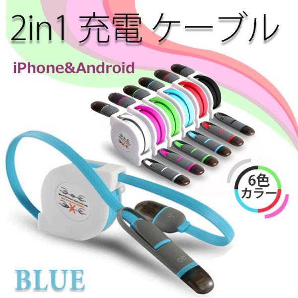 【メール便送料無料】iphone スマホ ケーブル 2in1 ケーブル iPhoneとAndriod 急速充電|sky-sky|05