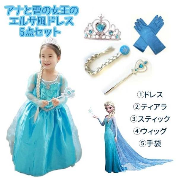 【メール便 送料無料】アナと雪の女王 エルサ風ドレス5点セット (ドレス、ティアラ、スティック、ウィッグ、手袋)|sky-sky