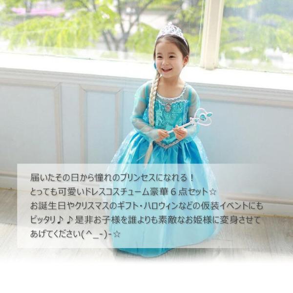 【メール便 送料無料】アナと雪の女王 エルサ風ドレス5点セット (ドレス、ティアラ、スティック、ウィッグ、手袋)|sky-sky|02