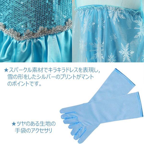 アナと雪の女王 ドレス エルサ ドレス 子供 ドレス 女の子 コスチューム 子供 5点セット|sky-sky|04