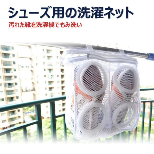 シューズ用 靴用 洗濯ネット 洗濯用品 洗濯機 簡単 便利 日用品 洗濯 ネット シューズ用 靴丸洗い ランドリーネット 上履き スニーカー サンダル