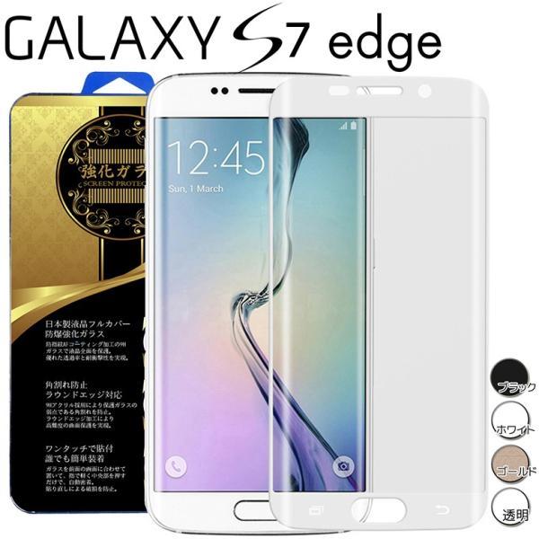 【メール便 送料無料】Galaxy S7 edge  3D曲面専用強化ガラスフィルム 気泡が入りにくい、貼りやすい!フールカバーで安全!|sky-sky|04