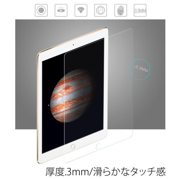 【メール便送料無料】2017新 ipad pro 10.5 9.7 iPad Air/Air2 iPad mini4 ipad mini4 強化ガラスフィルム 保護シート 3D 液晶保護フィルム ラウンドエッジ加工|sky-sky|02