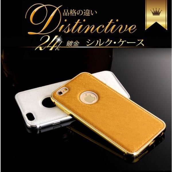 【メール便 送料無料】iphone6/iphone6Plus 24Kゴールド鍍金シルクバックケース ラグジュアリー カジュアル スマート|sky-sky