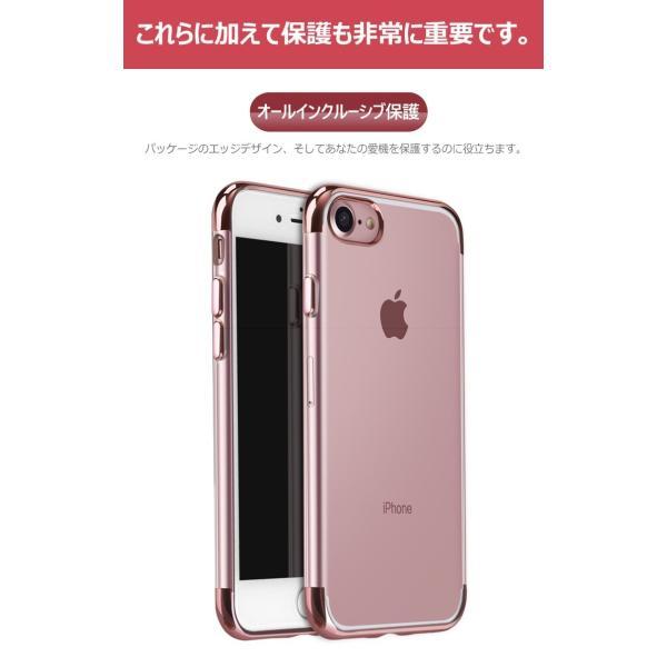 【メール便 送料無料】iphone7・iphone8/iphone7 plus・iphone8 plus保護カバー TPUケース カバー メッキ塗装 透明カバー アイフォーン ソフトカバー 超軽量|sky-sky|08