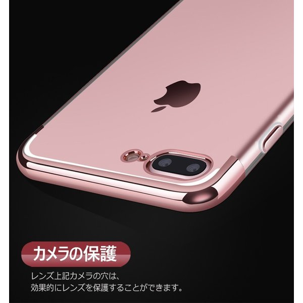 【メール便 送料無料】iphone7・iphone8/iphone7 plus・iphone8 plus保護カバー TPUケース カバー メッキ塗装 透明カバー アイフォーン ソフトカバー 超軽量|sky-sky|09