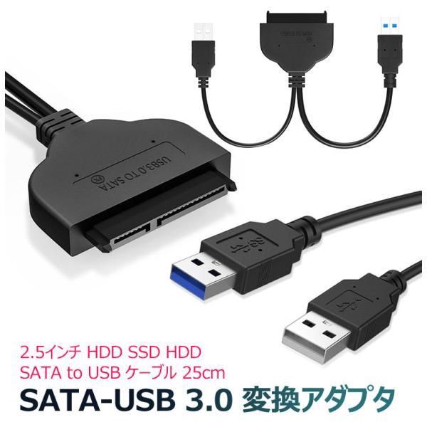 SATA-USB 3.0 変換アダプタ 2.5インチ HDD SSD HDD SATA to USB ケーブル 25cm 品質保証