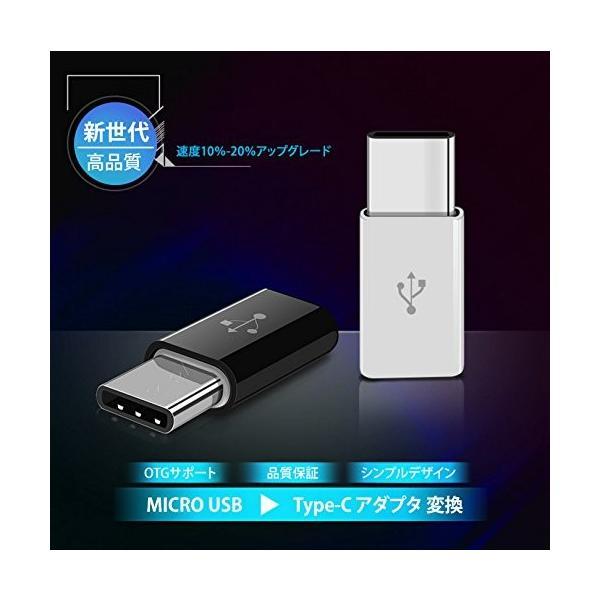 【2個セット】USB-C & Micro USB アダプタ Type-C 変換プラグ (Micro USB → USB-C変換アダプタ / 56Kレジスタ使用 / Quick Charge対応)|sky-sky|03