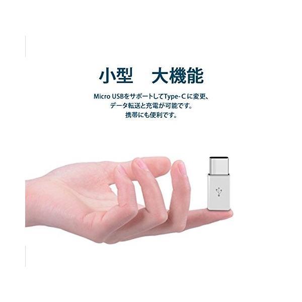 【2個セット】USB-C & Micro USB アダプタ Type-C 変換プラグ (Micro USB → USB-C変換アダプタ / 56Kレジスタ使用 / Quick Charge対応)|sky-sky|04