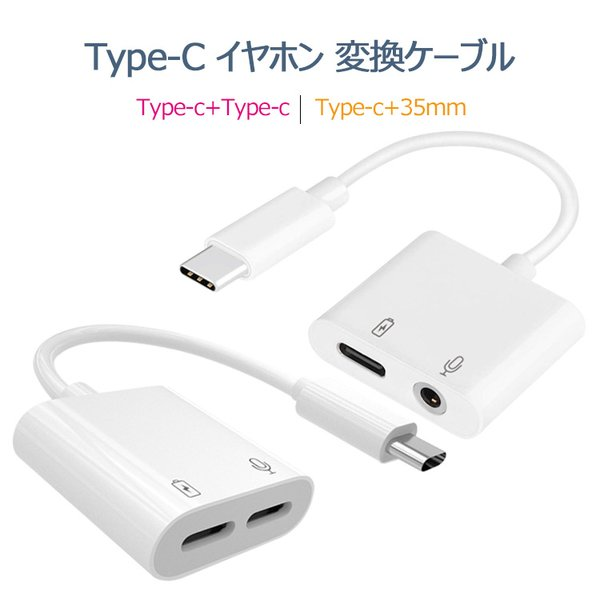 Type-Cイヤホン変換ケーブルタイプCイヤホンジャック2in1変換ケーブルアダプタータイプC3.5mmヘッドホン充電同時音楽・