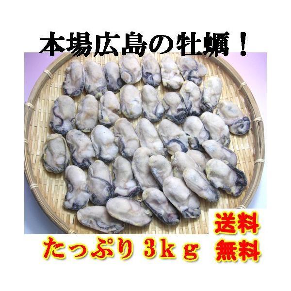 牡蠣 かき カキ 冷凍 2LからLサイズ 3kg 剥き身 広島産