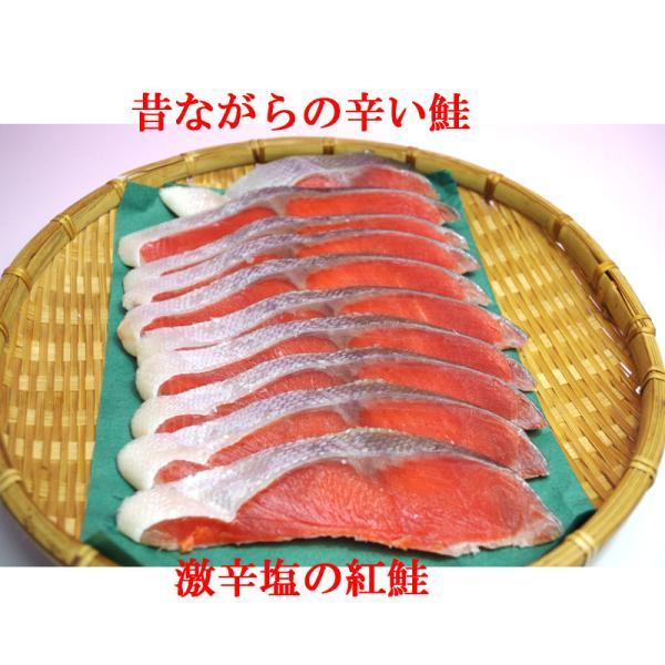 紅鮭 激辛 昔ながらの塩辛さが好評な鮭 超辛い大辛塩紅鮭 切り身10切れ