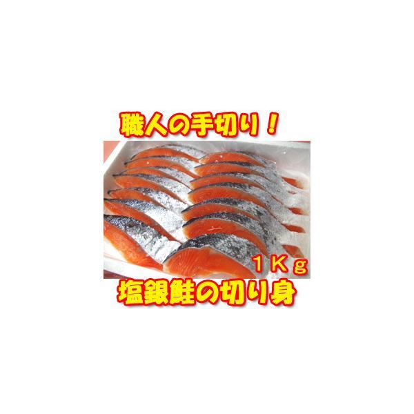 甘塩銀鮭  切り身1Kg袋入り!!無添加の鮭!】 |skyandblue