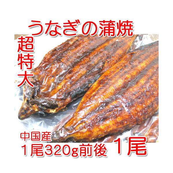 超特大 うなぎの蒲焼1尾 320g前後 中国産ご家庭用